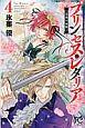 プリンセス・レダリア~薔薇の海賊~ (4)