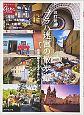 地球の歩き方gem STONE プラハ迷宮の散歩道<改訂新版> 百塔の都をさまよう愉しみ
