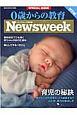 0歳からの教育 育児編<Newsweek日本版> 育児の秘訣 赤ちゃんは何を考え、どう成長する?心と