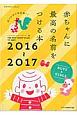 赤ちゃんに最高の名前をつける本 2016~2017 名づけ本の決定版!!