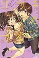 ユウキとナオ(3)