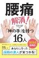腰痛解消!「神の手」を持つ16人<最新版> 2016