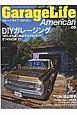 GarageLife American DIYガレージング ウッディからモダンまでアメリカンテイスト満載のガレ(5)