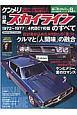 日産ケンメリ・スカイラインのすべて 昭和を走り抜けた日本の傑作車!!保存版記録集