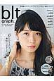 blt graph. 写真集クオリティーのグラビア&インタビュー新型マガ(6)