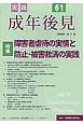 実践 成年後見 特集:障害者虐待の実情と防止・被害救済の実践 (61)