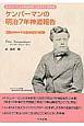 ケンパーマンの明治7年神道報告 あるドイツ人の明治初期「日本学」事始め