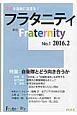 季刊 フラタニティ 2016.2 特集:自衛隊とどう向き合うか 友愛を基軸に活憲を!(1)