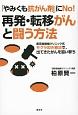 「やみくも抗がん剤」にNo!再発・転移がんと闘う方法 東京放射線クリニック式モグラ叩き療法で、出てきたが