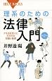 理系のための法律入門<第2版> デキる社会人に不可欠な知識と倫理