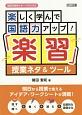 楽しく学んで国語力アップ!「楽習」授業ネタ&ツール