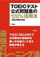 TOEICテスト公式問題集の120%活用法 新形式問題対応
