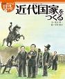 近代国家をつくる おはなし日本の歴史<絵本版>17