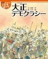 大正デモクラシー おはなし日本の歴史<絵本版>20
