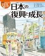 日本の復興と成長 おはなし日本の歴史<絵本版>24