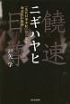 ニギハヤヒ<増補新版> 『先代旧事本紀』から探る物部氏の祖神