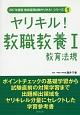 ヤリキル!教職教養 教育法規 2017 (1)