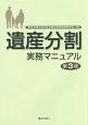遺産分割実務マニュアル<第3版>