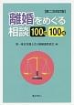 離婚をめぐる相談100問100答<第二次改訂版>