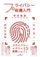 プライバシー保護入門 法制度と数理的基礎
