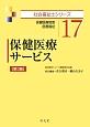 保健医療サービス<第3版> 社会福祉士シリーズ17 保健医療制度・医療福祉