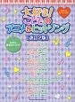 大好き!こどものアニメ&ヒットソング<改訂2版> 左手に音名カナ入り!