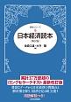 日本経済読本<第20版>