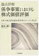 論点詳解 係争事案における株式価値評価 日米の株式買取請求事件等のトレンドと考え方
