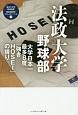 法政大学野球部 大学日本一最多8度「強きHOSEI」の誇り 東京六大学野球連盟結成90周年シリーズ4<ハンディ版>