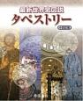 最新・世界史図説 タペストリー<14訂版>