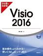 ひと目でわかるVisio2016