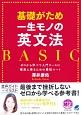 基礎がため一生モノの英文法BASIC ゼロから学べて入門コースに確実に乗るための最短ルー