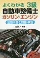 よくわかる 3級自動車整備士 ガソリン・エンジン 出題内容と問題・解説<改訂第2版>