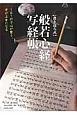 【書き込み式】般若心経写経帳 1日1行で心が整う、字が上手になる
