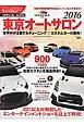 東京オートサロン オフィシャルブック 2016 世界をリードするチューニング×カスタムカー完全読本