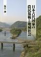 日本古代国家の農民規範と地域社会