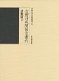 吉田清成関係文書 書類篇2 (6)