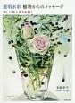 透明水彩 植物からのメッセージ 美しい花と実りを描く