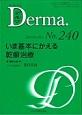 Derma. 2016.2 いま基本にかえる乾癬治療 Monthly Book(240)