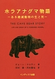 ホラアナグマ物語-ある絶滅動物の生と死-