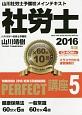 社労士 PERFECT講座 2016 健康保険法・一般常識 山川社労士予備校メインテキスト(5)