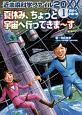 近未来科学ファイル20XX 謎めく宇宙の巻 夏休み、ちょっと宇宙へ行ってきま~す (1)