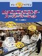 まちのしごとば大研究 コンビニエンスストア・スーパーマーケット (1)
