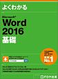 よくわかる Microsoft Word 2016 基礎