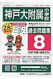 神戸大学附属小学校 過去問題集8 平成28年