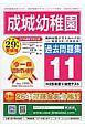 成城幼稚園 過去問題集11 平成29年