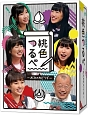 桃色つるべ-お次の方どうぞ- Blu-rayBOX