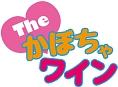 想い出のアニメライブラリー 第58集 The・かぼちゃワイン DVD-BOX デジタルリマスター版 BOX2