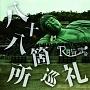 八十八箇所巡礼(DVD付)