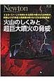 火山のしくみと超巨大噴火の脅威 Newton別冊 イエローストーンで危惧される超巨大噴火なら全地球が